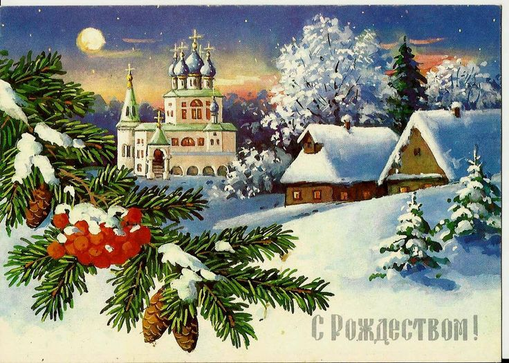 Church, Rowan, Vintage Russian Postcard, Christmas in Russia, Winter unused by LucyMarket on Etsy