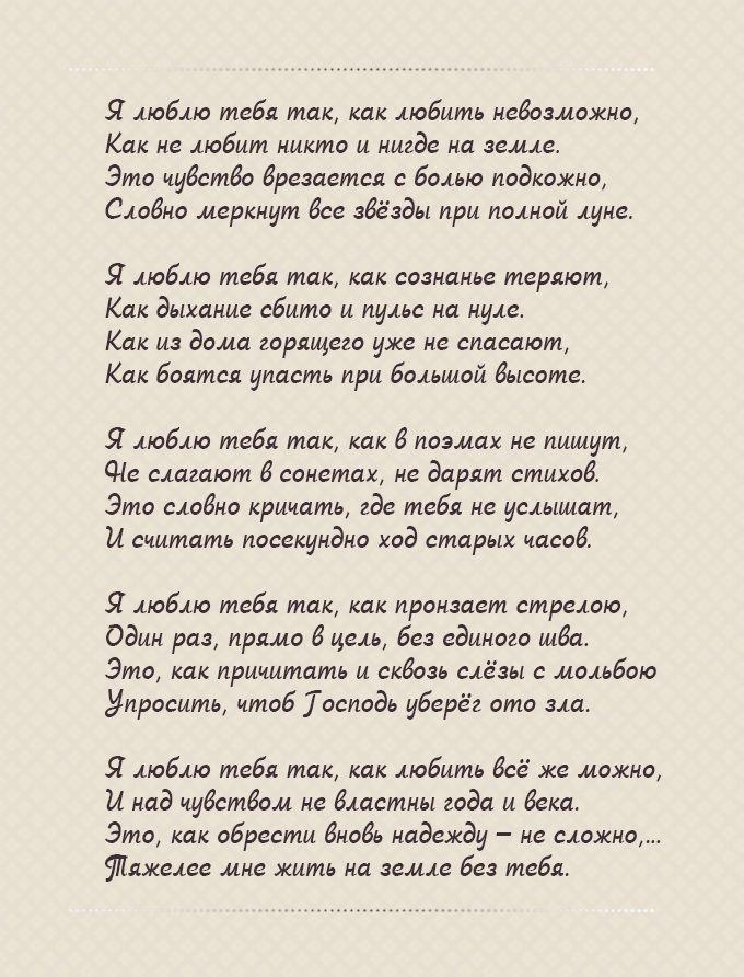 Lyublyu Tebya Bezumno Moya Malenkaya Devochka Spasibo Poem Quotes Touching Words Love Poems