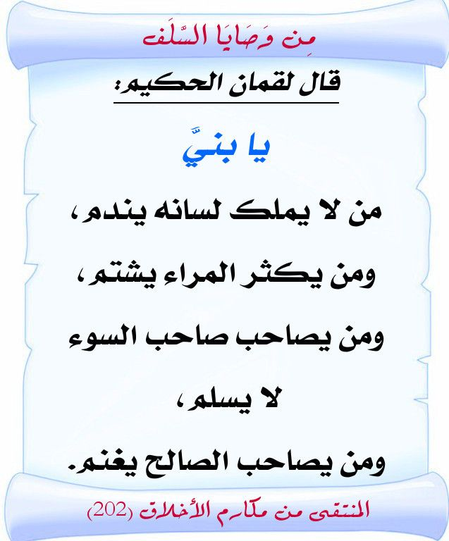 Pin By Fireman Ronaldo On من هنا وهناك Math Calligraphy Arabic Calligraphy