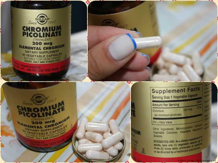 Пиколинат Хрома ускоряет обмен веществ, усмеряет аппетит, уменьшает тягу к сладкому и способствует быстрому похудению + Фото