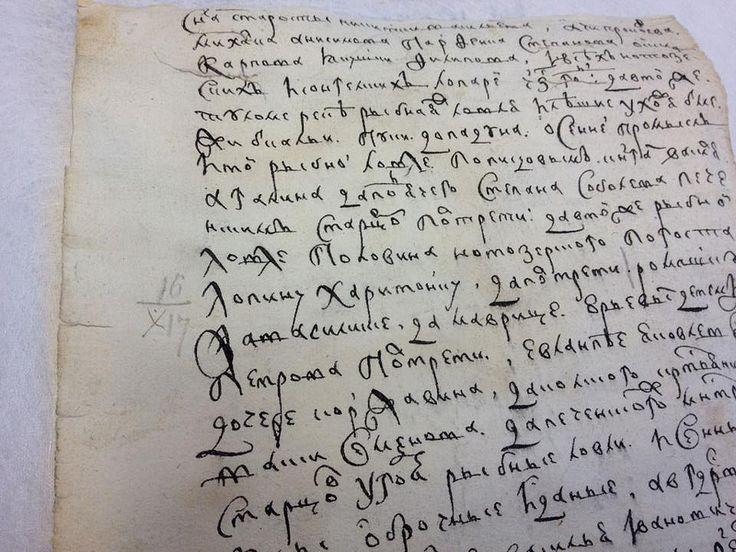UNESCO World Heritage: Les tekst. Samiske tekstruller fra 1601 - 1776 fra den Skoltsamiske landsbyen Suenjel.  Skolt Sami scrolls from 1601 - 1779, Suenjel village. Petsjenga.