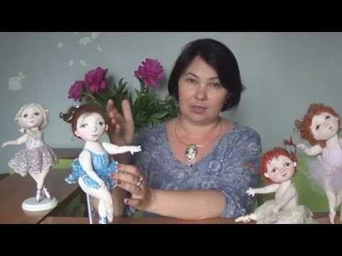 "Мастер класс Юлии Наталевич: текстильная кукла ""Жизель"". - YouTube"