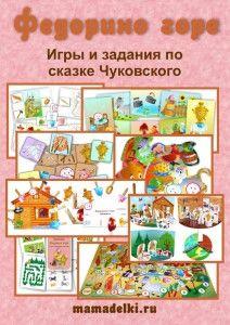Тематический комплект игр по сказке Чуковского Федорино горе