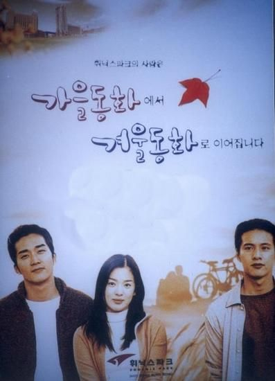 Autumn in my Heart. The love story is tragic but at the same time its unique. Prepare your tissue when watching this korean drama.