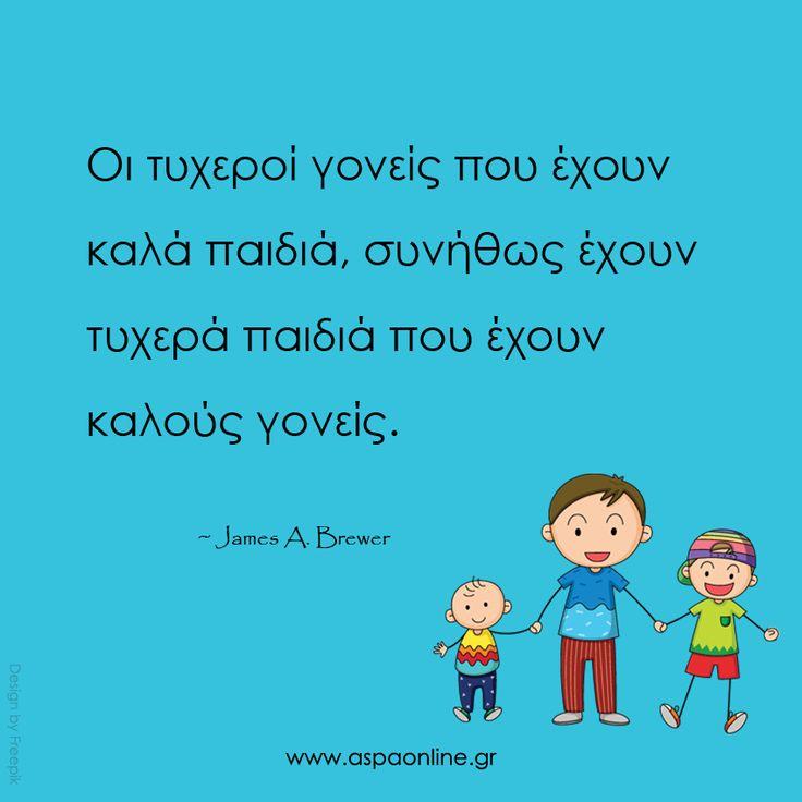 Οι τυχεροί γονείς που έχουν καλά παιδιά, συνήθως έχουν τυχερά παιδιά που έχουν καλούς γονείς. #ρητά #γονείς #παιδιά
