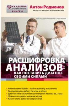 Антон Родионов - Расшифровка анализов. Как поставить диагноз своими силами обложка книги