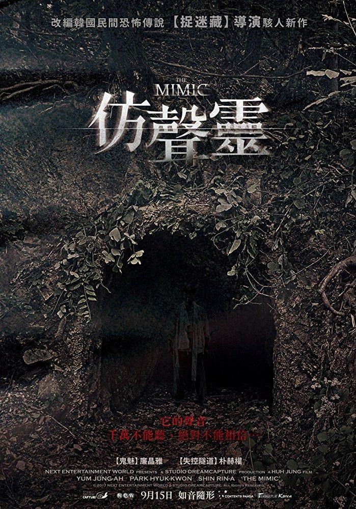 the mimic 2017 subtitle