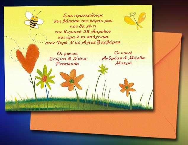 Οι ακούραστες μελισσούλες, που είναι το θέμα διακόσμησης αυτού του όμορφου προσκλητηρίου, θα αναλάβουν να προσκαλέσουν συγγενείς και αγαπημένα πρόσωπα στη βάπτιση του μωρού σας!