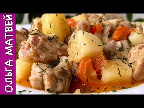 Жаркое По-Домашнему Тонкости Приготовления | A Delicious Pork Stew, English Subtitles - YouTube