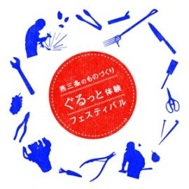 【IID共催】燕三条のものづくり ぐるっと体験フェスティバル | IID 世田谷ものづくり学校