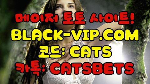 프로토사이트か BLACK-VIP.COM 코드 : CATS 프로야구하이라이트 프로토사이트か BLACK-VIP.COM 코드 : CATS 프로야구하이라이트 프로토사이트か BLACK-VIP.COM 코드 : CATS 프로야구하이라이트 프로토사이트か BLACK-VIP.COM 코드 : CATS 프로야구하이라이트 프로토사이트か BLACK-VIP.COM 코드 : CATS 프로야구하이라이트