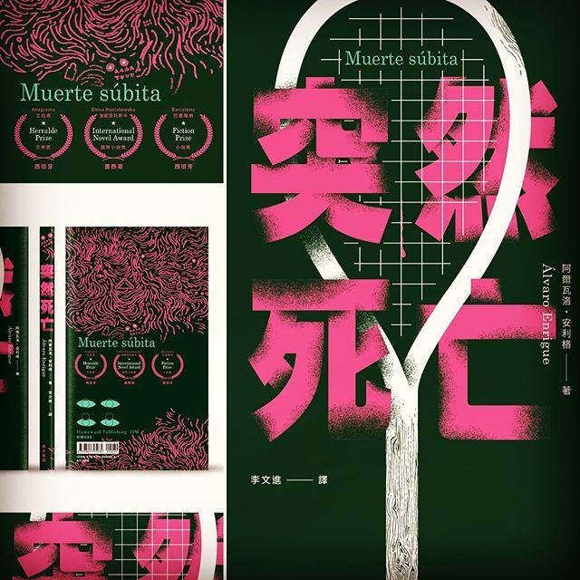 突然死亡 Muerte súbita graphicdesign/test Book Cover Design & Illustration by 木木Lin 阿爾瓦洛・安利格 Álvaro Enrigue - 著