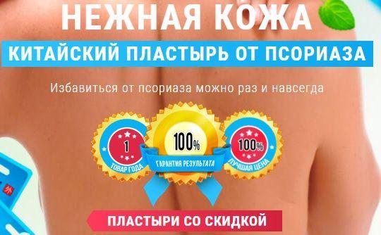 Китайский пластырь от псориаза Нежная кожа отзывы, узнать цену, состав, применение и эффективность. Как помогаеткитайский пластырь от псориаза Нежная кожа.