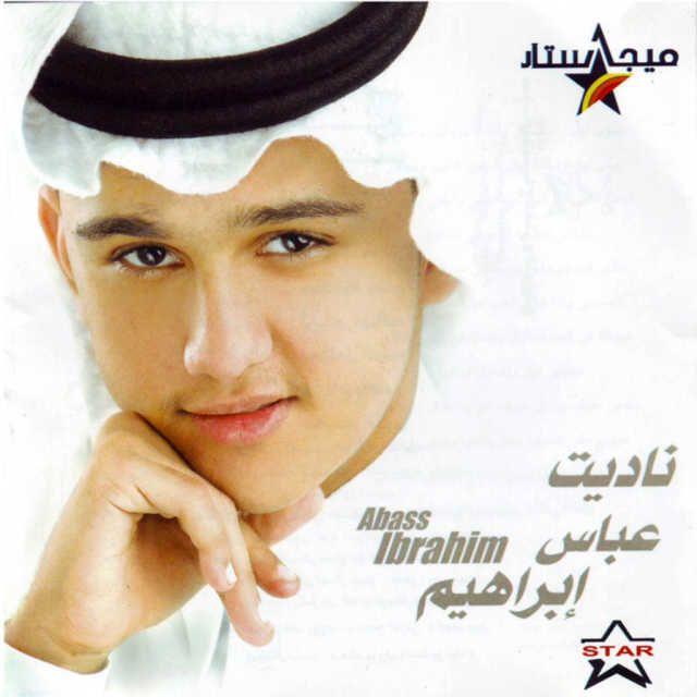 عباس ابراهيم ناديت Play On Anghami Songs Music Photoshop Actions