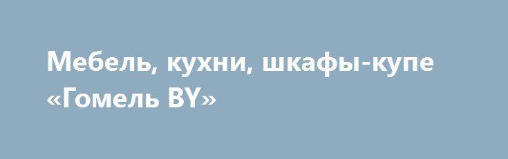 Мебель, кухни, шкафы-купе «Гомель BY» http://www.pogruzimvse.ru/doska74/?adv_id=568 Формат М - мебель под заказ в Гомеле. Продаётся по выгодной цене кухни, шкафы-купе, скинали, прихожие и детские. Салон мебели: ул. Хатаевича 9, 2 этаж.   Изготовление мебели под заказ в Гомеле. Кухни (угловые и прямые), шкафы-купе (угловые и прямые) ДСП, зеракло, лакобель, с пескоструем и др. Спальни, прихожие и детские. Производство: ул. Добролюбова 1  Рассрочка на всю продукцию 0%. Гарантия качества…