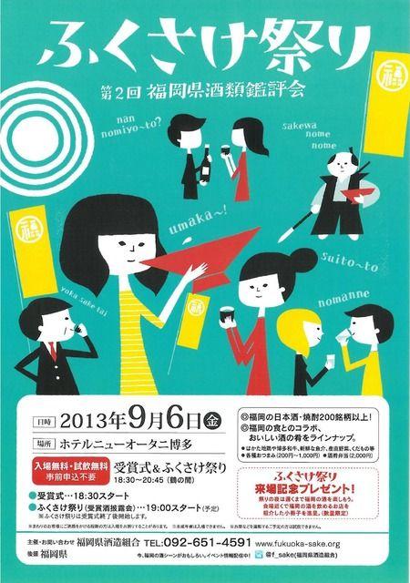 第2回 福岡県酒類鑑評会 受賞酒披露会(ふくさけ祭り)