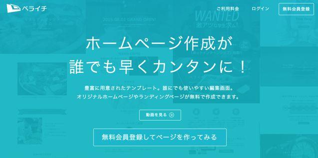 無料ホームページ作成ツール「Jimdo」と「Wix」を比較してみた : まだ東京で消耗してるの?
