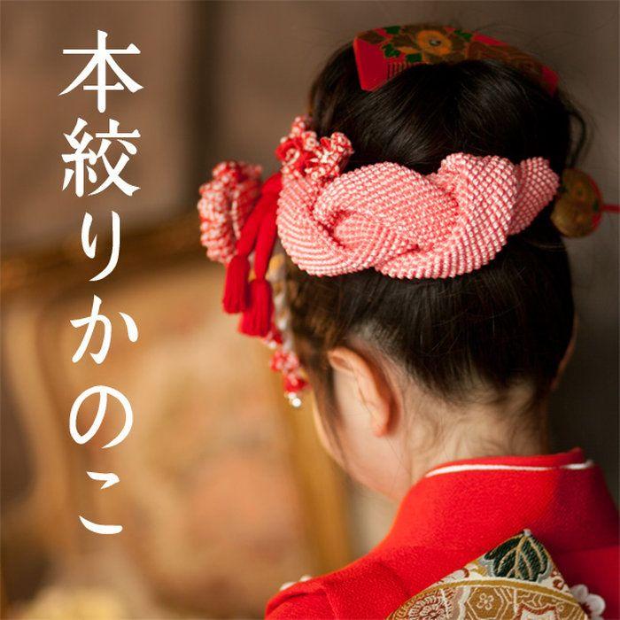 【最高級】正絹本絞りかのこ【七五三】【三歳・七歳】【成人式】【日本髪】【髪飾り】
