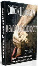 Рецензия на историческую драму Стивена Спилберга «Список Шиндлера» (Shindler's list) 1993 г. посвященную Холокосту евреев во Второй Мировой