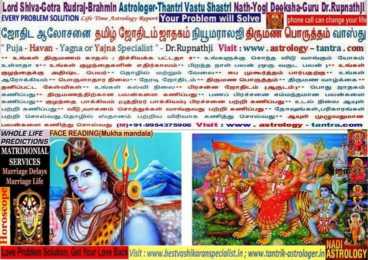 Ariyalur Coimbatore Cuddalore Dharmapuri Astrologer-Thantri Deeksha-Guru