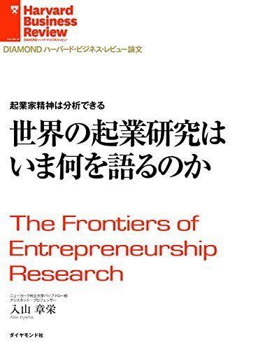 起業家精神は分析できる 世界の起業研究はいま何を語るのか DIAMOND ハーバード・ビジネス・レビュー論文, http://www.amazon.co.jp/dp/B00QPLO6EY/ref=cm_sw_r_pi_awdl_Sbarvb1S47HTN