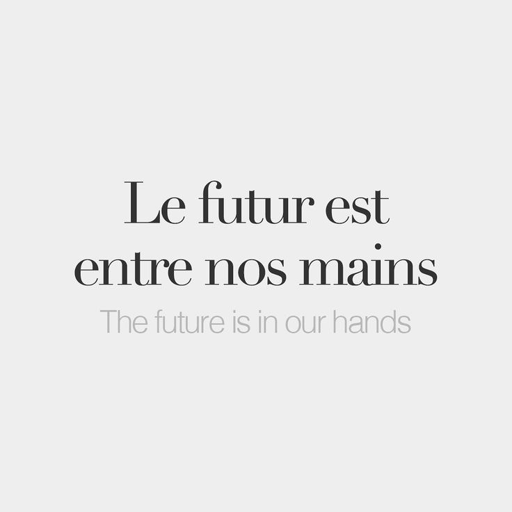 Le futur est entre nos mains • The future is in our hands • /lə fy.tyʁ ɛt‿ɑ̃tʁ no mɛ̃/