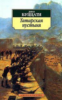 Буццати Татарская пустыня
