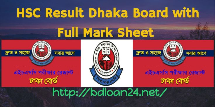 HSC Result 2017 Dhaka Board with Full Mark Sheet. HSC Exam Result 2017 Dhaka education board has been published on 23rd July, 2017. All Education Boards not yet fixed exam date for publishing HSC Exam Result 2017. HSC Result 2017 Dhaka Board with Full Mark Sheet downloads from my site.