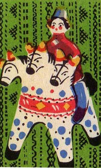 optomaisamurai:    Russian Toy Illustration  via Retro Graphic Design