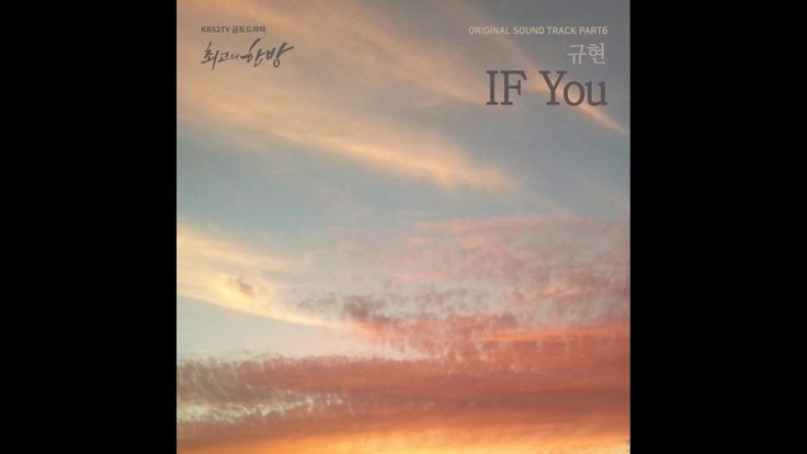 KYUHYUN (규현) - If You (The Best Hit OST Part 6) 최고의 한방 OST Part 6