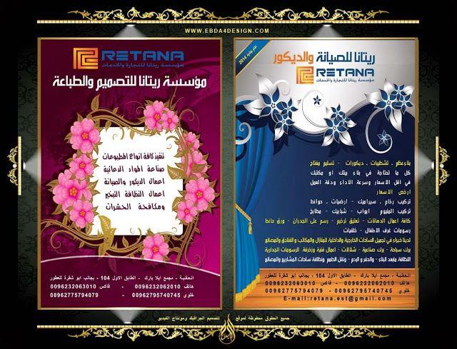 تحميل تصميم بروشور شركة ديكورات وطباعه Psd Brochure Psd Brochure Design Brochure