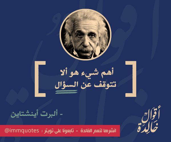 أهم شيء هو ألا تتوقف عن السؤال  - ألبرت أينشتاين