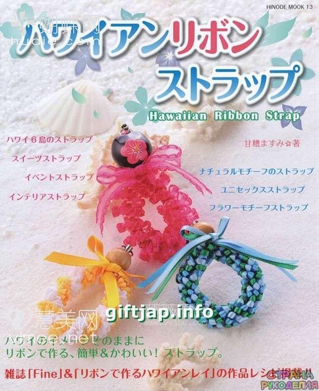 Гавайские шнуры - Забавные поделочки - Журналы по рукоделию - Страна рукоделия