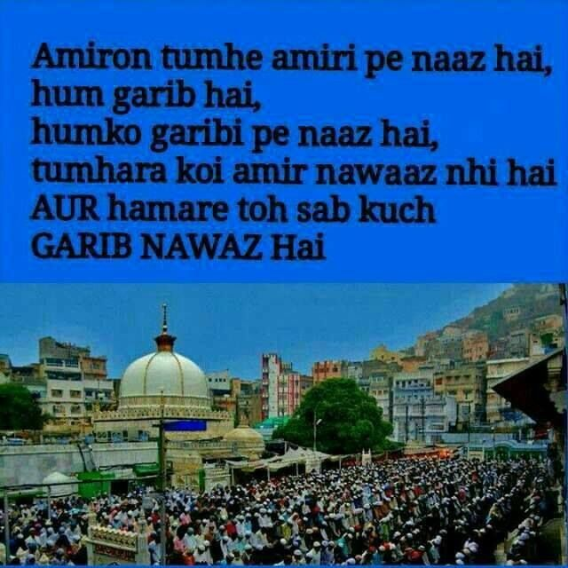 Beautiful Poetry on Khwaja Ghareeb Nawaz | Islam-The misunderstood re ...