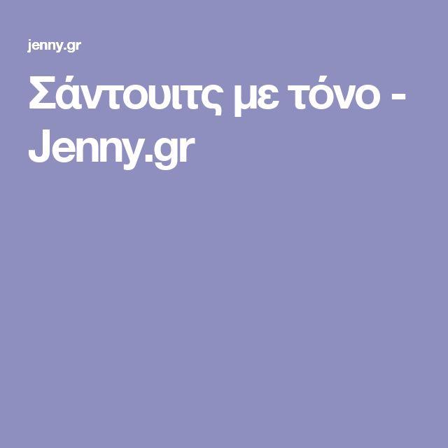 Σάντουιτς με τόνο - Jenny.gr