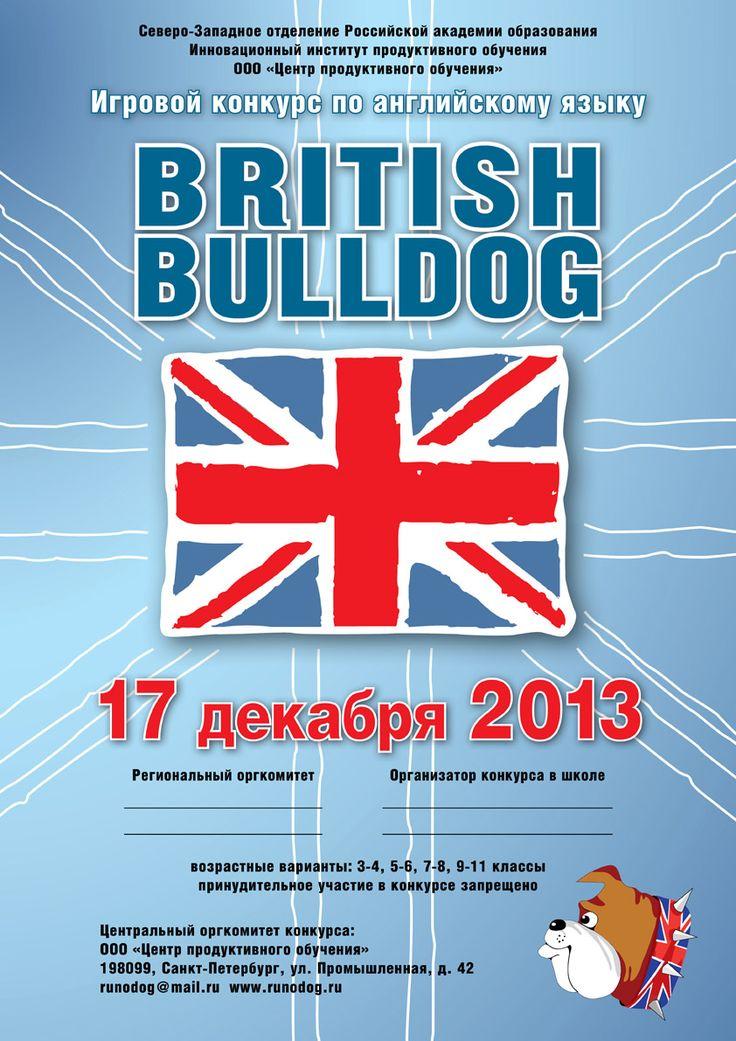 Конкурсы «Золотое Руно» и «British Bulldog» - 2013-2014