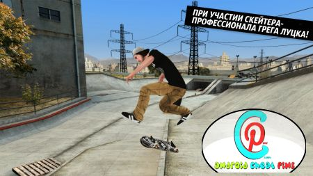 Skateboard Party 3 Greg Lutzka [apk updated v 1.0.5] [Full] - http://virallable.com/androidcheats/skateboard-party-3-greg-lutzka-apk-updated-v-1-0-5-full/