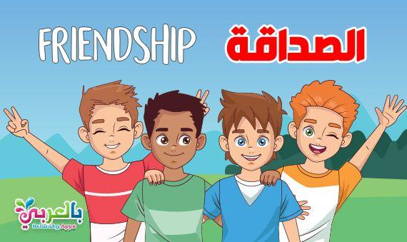 موضوع تعبير عن اختيار الصديق الحقيقي بالعناصر والمقدمة بالعربي نتعلم Happy Friendship Day Happy Friendship Family Guy