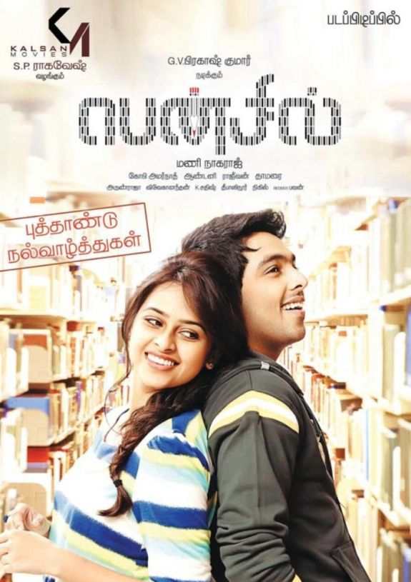 Pencil Movie First Look Posters