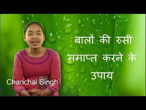 How to Remove Dandruff From Hair at Home in Hindi -  CLICK HERE for The No. 1 Itchy Scalp, Dandruff, Dry Flaky Sore Scalp, Scalp Psoriasis Book! #dandruff #scalp #psoriasis How to Remove Dandruff From Hair at Home in Hindi Chanchal Singh is sharing How to Remove Dandruff From Hair at Home in Hindi in this video. These beauty tips can help you to... - #Dandruff