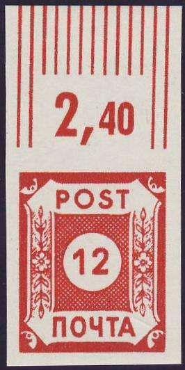 German Russian Occupation, SBZ 1945, Ostsachsen, POTSCHTA, postfrisches Pracht-Oberrandstück, Altsignatur Richter (postfr., Mi.-Nr.41/Mi.EUR 600,-- ). Price Estimate (8/2016): 200 EUR.
