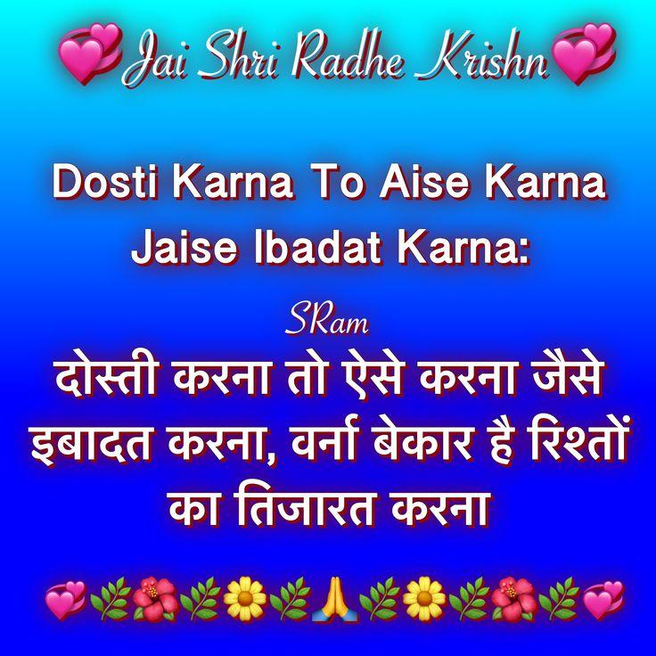 Inspirational Shayari Wallpaper : Dosti Karna To Aise Karna Jaise Ibadat Karna: दोस्ती करना तो ऐसे करना जैसे इबादत करना, वर्ना बेकार है रिश्तों का तिजारत करना