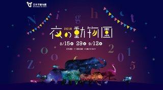 2015 夜の動物園at日本平 ポスター.jpg