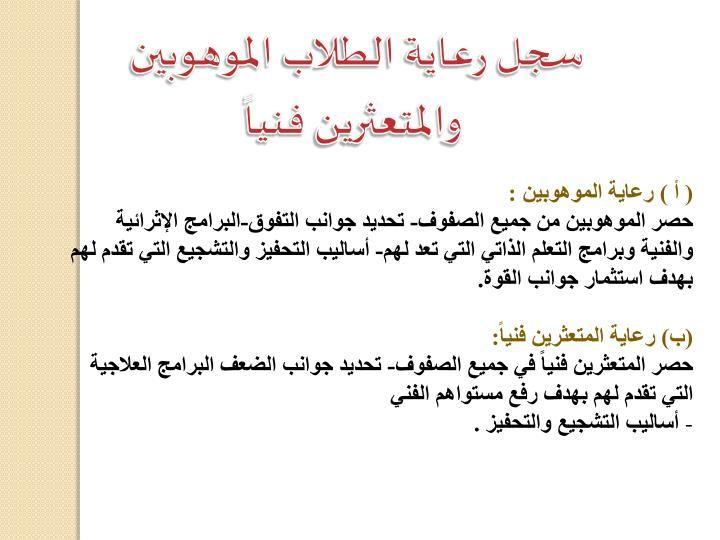 إعداد التوجيه الفني أ فهد العيسى الموجه الفني Math