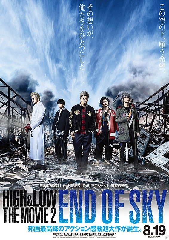 Nonton Movie HiGH & LOW the Movie 2/End of SKY (2017) Film