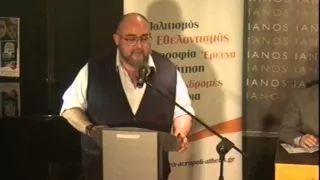 Giorgos Planas Ομιλία για την Παγκόσμια Ημέρα Φιλοσοφίας