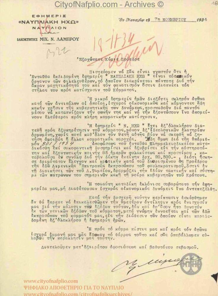 Επιστολή του Μ. Λάμπρου (Ναυπλιακή Ηχώ) προς τον Ε. Βενιζέλο για οικονομική ενίσχυση   Ναύπλιο, Ανάπλι, Ναυπλία, Napoli di Romania