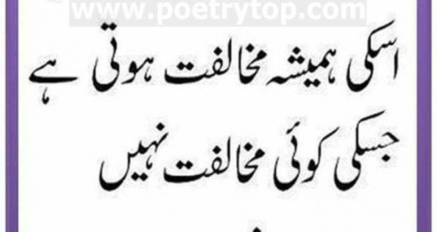 Hazrat Ali Quotes 25 Best Hazrat Ali R A Quotes Urdu With Images Ali Quotes Urdu Quotes Deep Words