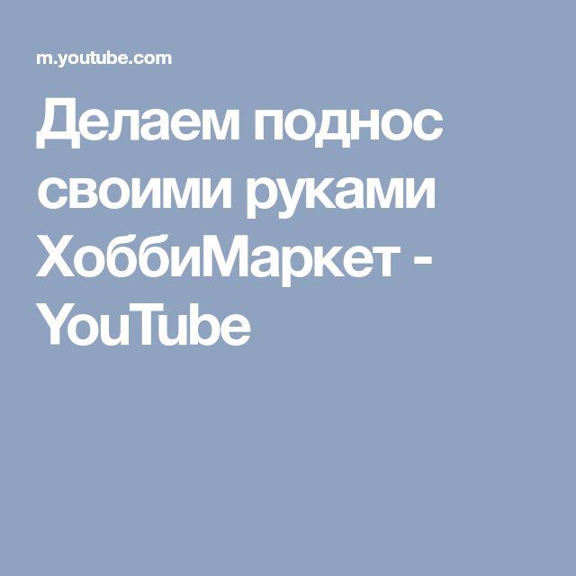 Делаем поднос своими руками ХоббиМаркет - YouTube