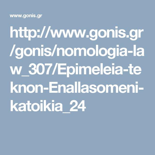 Επιμέλεια τέκνων - Εναλλασόμενη κατοικία. ΜονΠρΑθ ΧΧ/17 : Επιμέλεια τέκνων - Διατροφή. Εναλλασόμενη κατοικία. Άσκηση γονικής μέριμνας.   http://www.gonis.gr/gonis/nomologia-law_307/Epimeleia-teknon-Enallasomeni-katoikia_24